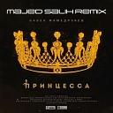 Бабек Мамедрзаев - Ïðèíöåññà (Majed Salih Remix)