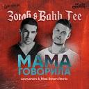 Lavrushkin & Max Roven - Artik & Asti - Привет (Lavrushkin & Max Roven Radio mix)