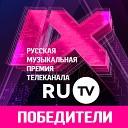 Победители Премии RU.TV 2019