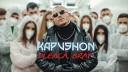 Kapushon - Kapushon Pleac brat Official Video 2019