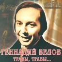 Геннадий Белов - Возьми мое сердце