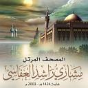 105 Al Fil - Мишари Рашид