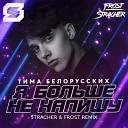 Тима Белорусских - Я больше не напишу Stracher Frost Radio Remix