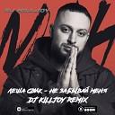 ЗАЖИГАЙ НОВИНКИ 2019 - Леша Свик - Не забывай меня (Dj Killjoy Remix).