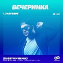 Вечеринка (Dobrynin Remix)