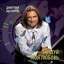 Дмитрий Маликов - Танцуй моя любовь