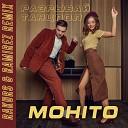 ЗАЖИГАЙ НОВИНКИ 2019 - Мохито - Разрывай танцпол (Rakurs  Ramirez Remix).