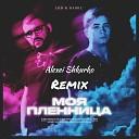 LKN, Ramil' - Моя пленница (Alexei Shkurko Remix)