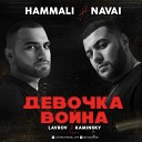 HammAli Navai - Девочка Война Lavrov Kaminsky Radio Remix