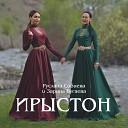 Руслана Собиева & Зарина Бугаева - Ирыстон (Осетия)