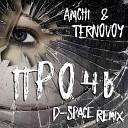 Amchi & Ternovoy - Прочь (D-Space Radio Remix)