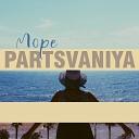 Partsvaniya - Аэропорт