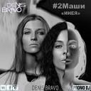#2Маши - Инея (Denis Bravo Radio Edit)