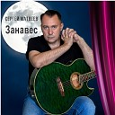 Сергей Матвеев - Занавес