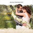 Alina Havrisciuc - Dragostea
