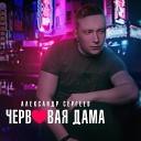 Александр Сергеев - Червовая дама