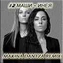 #2Маши - Èíåÿ (Makina Dantza Remix)