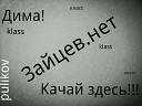 Дима - Кристинка