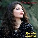 Хусейн Татиев - Кто ты такая