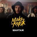 Макс Корж - Шантаж
