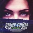 Эмир Райм - Глаза зелёного цвета