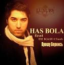 Has Bola feat Dj Kirill Clash - Прошу Вернись (Extended)