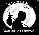 miXXXtape