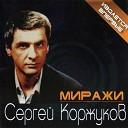 Сергей Коржуков - Сентиментальный вальс