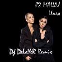#2Маши - Инея (Dj DeLaYeR Radio edit)