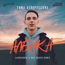 Тима Белорусских - Аленка Radio Mix 2019