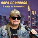 Вася Пряников - Сомбреро