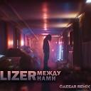 Lizer - Между Нами (Larin Edit)