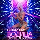 Ольга Бузова - Водица (Dj Steel Alex Remix) (Radio Edit)