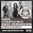 Бандэрос & DJ Miller & DJ Noiz - Про Красивую Жизнь (DJ Скай &