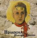 Максим Трошин - Бывший подъесаул