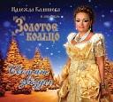Nadezhda Kadysheva I Zolotoe Kol co - Gde to na belom svete