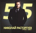 Любэ Николай Расторгуев - Главное что есть ты у меня