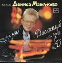 Денис Мажуков - Рыжий Кот