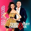 Tverdovskiy Chernova - Половина моя