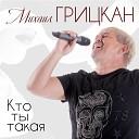 Михаил Грицкан - Кто ты такая