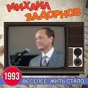 Михаил Задорнов - Код телефонной станции Нью Йорка