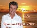Ярослав Евдокимов - Белые крыла на белорусском