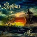 Sphinx - На Крылья Часть 2 Ночь