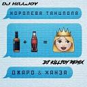 Джаро & Ханза - Королева Танцпола (DJ Killjoy Radio Edit)