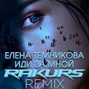 Елена Темникова - Иди за мной (Rakurs Radio Edit)