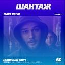 Макс Корж - Шантаж (Dobrynin Radio Edit)