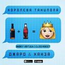 Джаро & Ханза - Королева Танцпола (Andrey Vertuga & DJ ZeD Reboot)