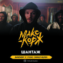 Макс Корж - Шантаж (Bardrop x Steve Cavalo Radio Remix)