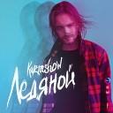 KARTASHOW - Ледяной Ramirez Rakurs Remix