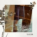 TERELYA - Весна